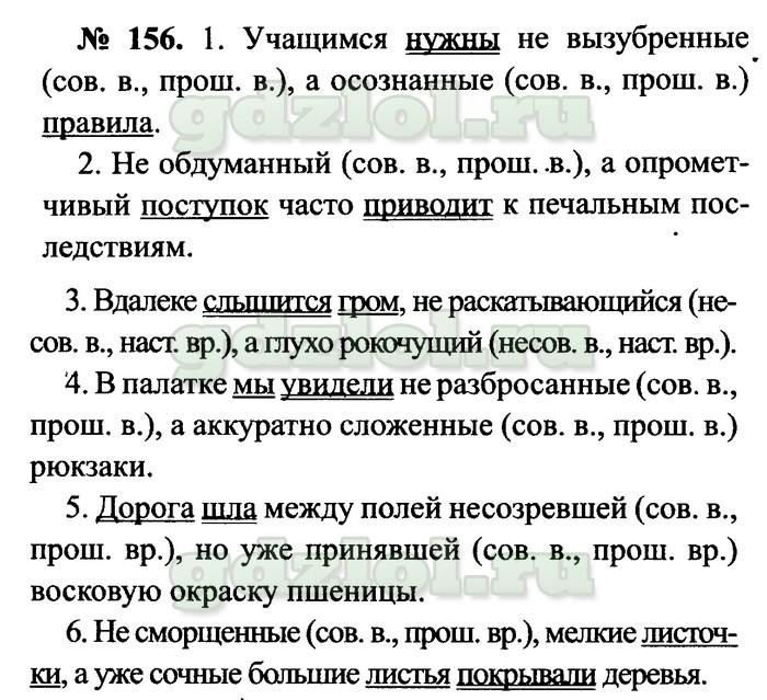 Баранов решебник 2006 7 класса русскому языку по