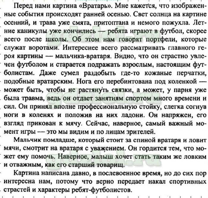 языку 7 по класса сочинение русскому гдз