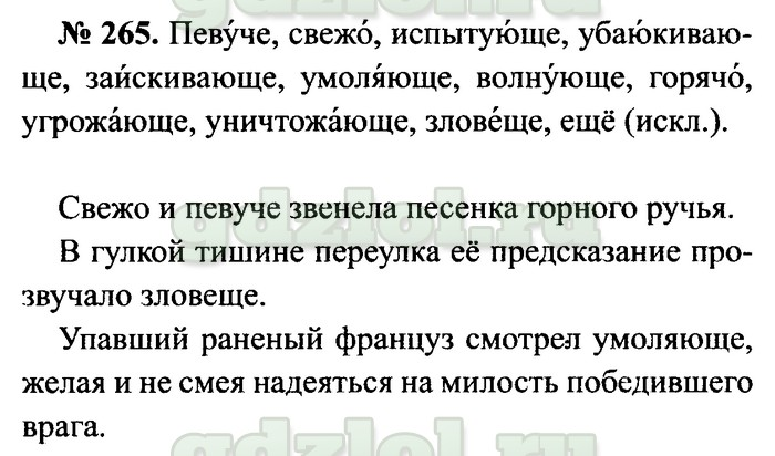 гдз по русскому языку 7 м т баранов