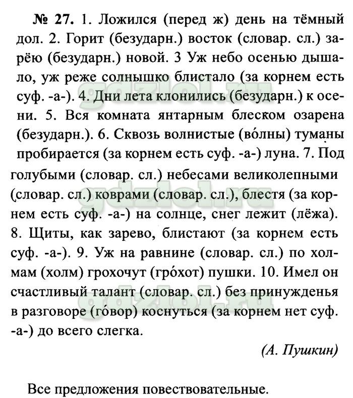 Гдз По Русскому Языку 7 Класса Баранов Мегарешеба