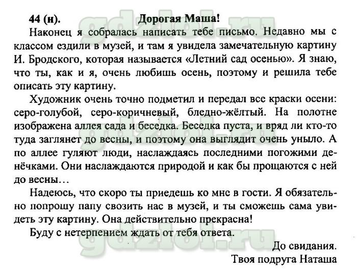 Гдз русский 7 класс ладыженская белый учебник