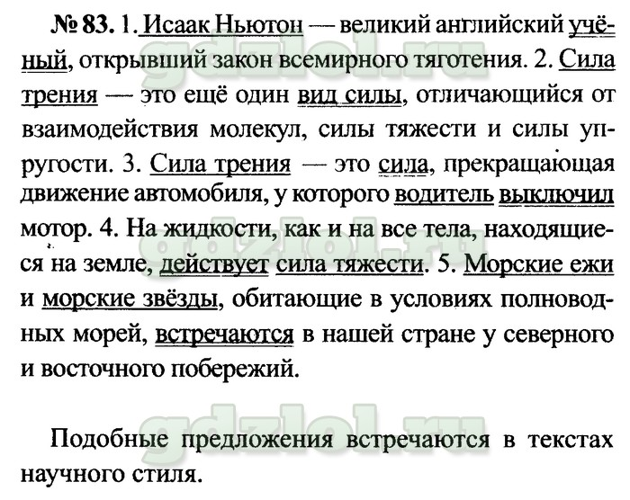 Решебник по русский 7 класс 2018