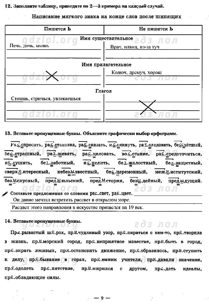 Спиши.ру 8 класс русккий язык богданова