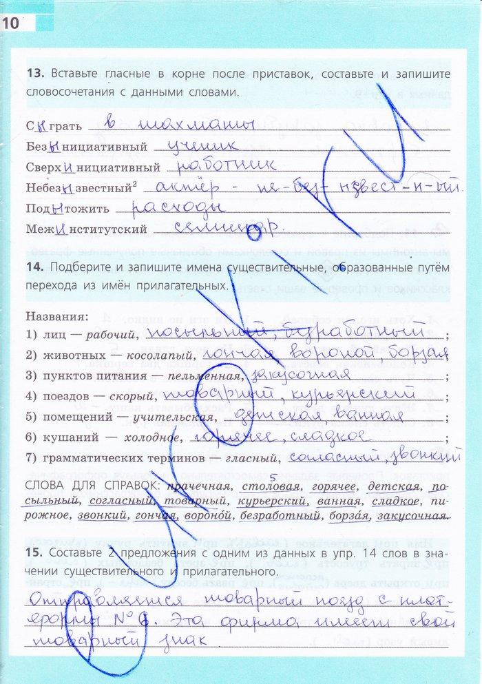 Тетрадка по русскому языку гдз о.н.зайцева 5 класс