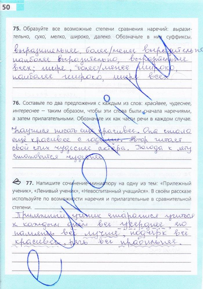 Гдз по русскому 7 класс рабочая тетрадь драбкина