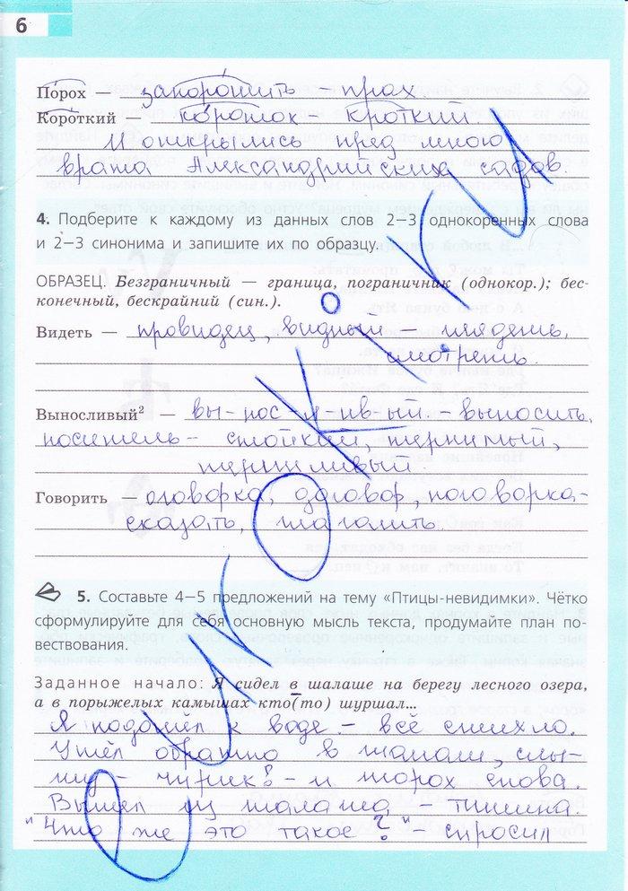 Рабочая тетрадь по русскому гдз 6 класс разумовская