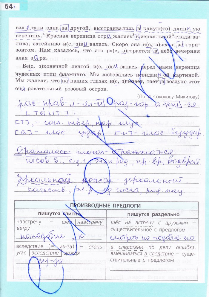 Гдз по русскому за класс ответ
