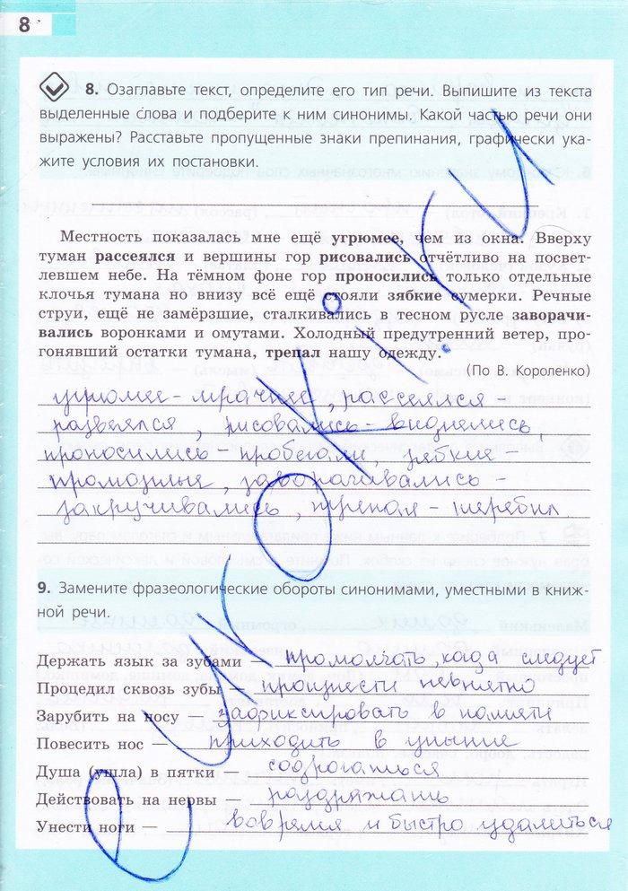 Гдз по русскому языку 7 класс баранова ладыженская рабочая тетрадь фгос умк