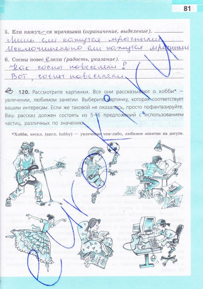 рабочая тетрадь по русскому языку 9 класс ефремова решебник
