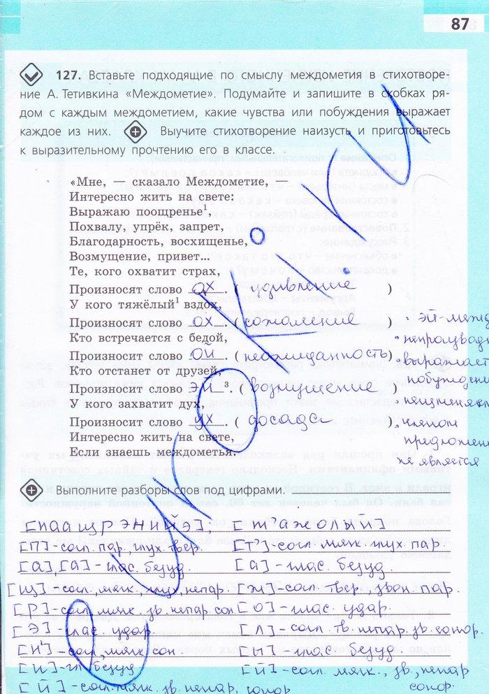 Гдз по рабочим тетрадям 6 класс русский язык тростенцова рабочая тетрадь