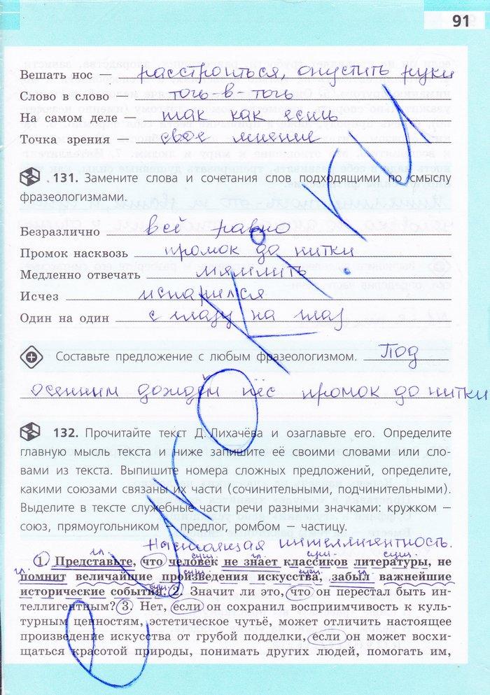 гдз по рабочей тетради по русскому языку 6 класс ефремова 1 часть