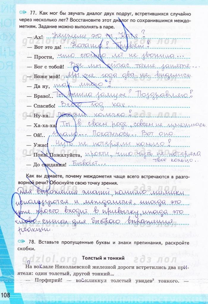 Гдз 7 класса по русскому языку к учебнику баранова