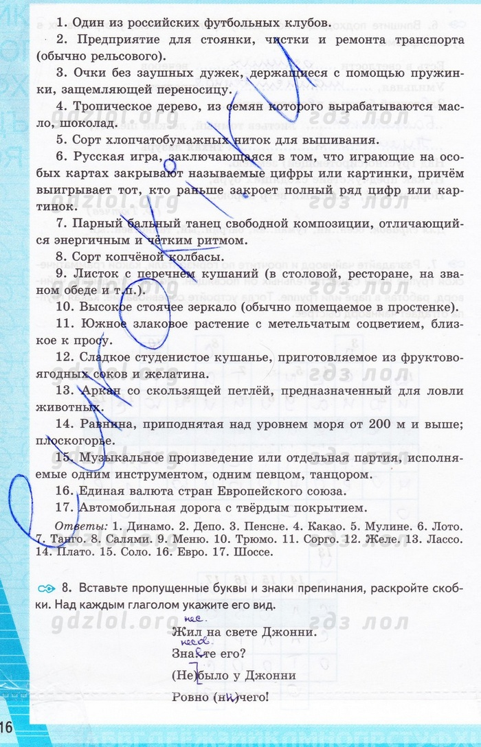 УМК Русский язык 7 класс Ладыженская