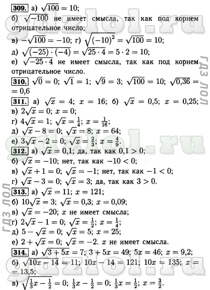 Математика 7 класс макарычев гдз решебник ответы 2014