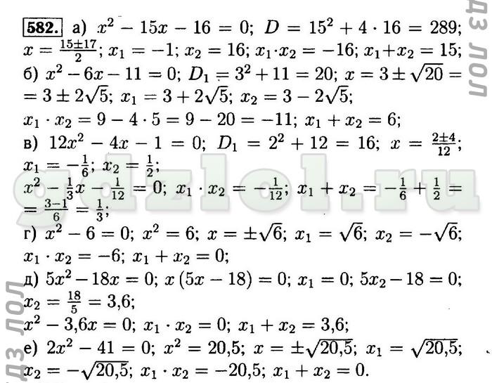 гдз по алгебре 8 класс макарычёв 1997