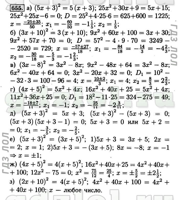 Гдз по математике 8 класс решеба