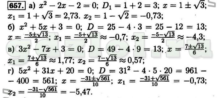 ГДЗ по алгебре 8 класс Макарычев 73