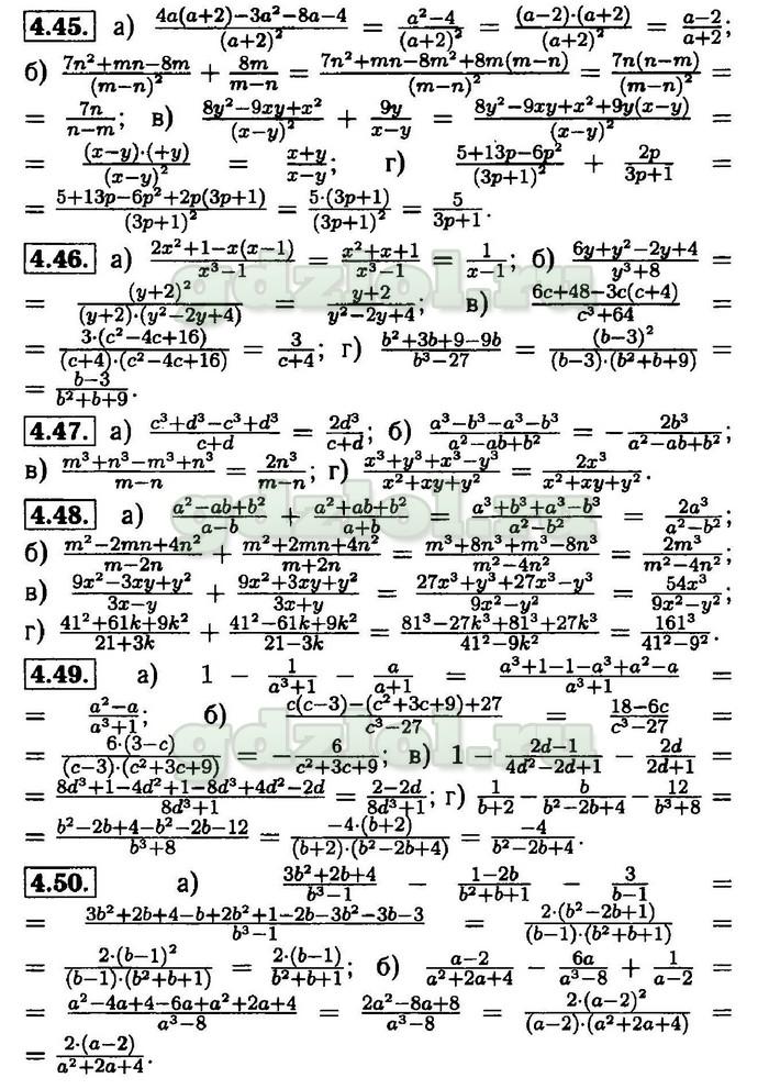Алгебра 8 класс мордкович 9-е издание 2017 год гдз