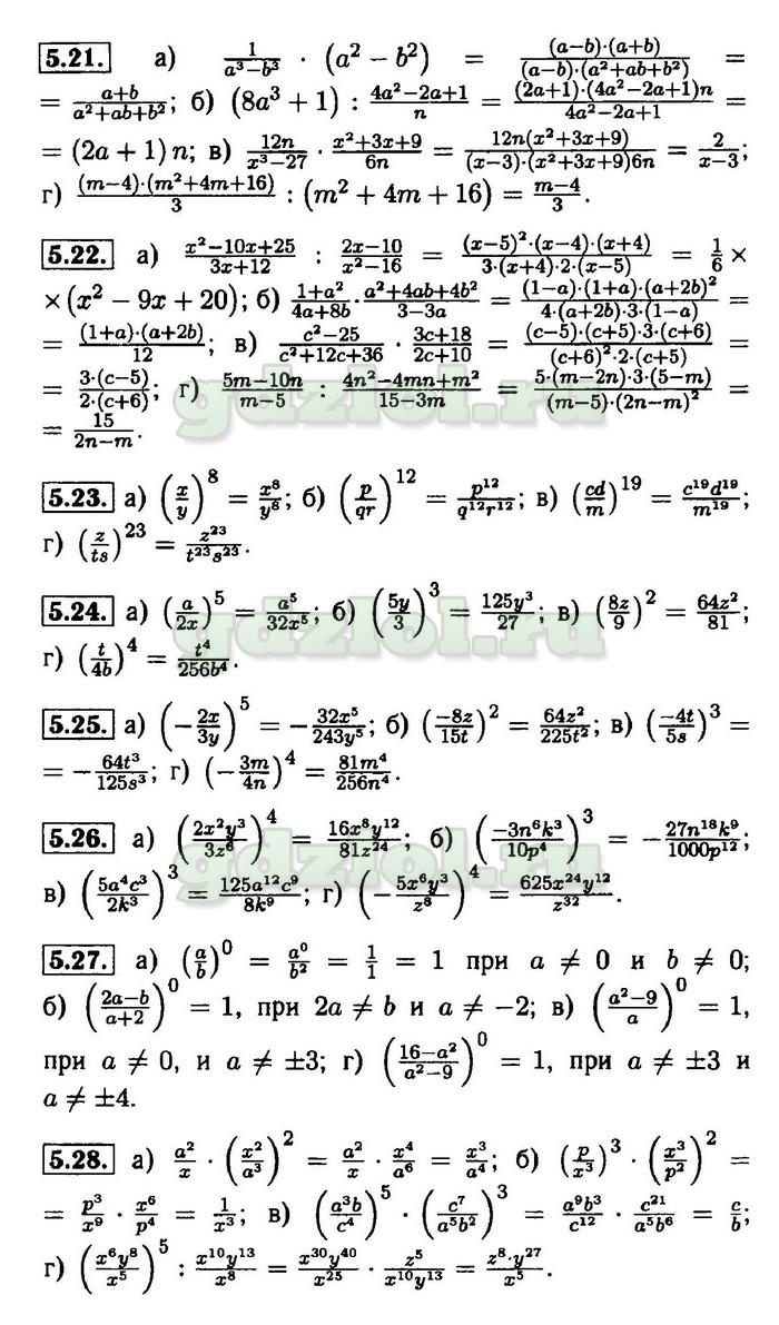 13.30 алгебра восьмой класс