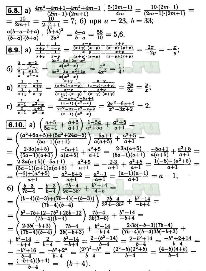 Гдз по алгебре упражнения на повторения 8 класс