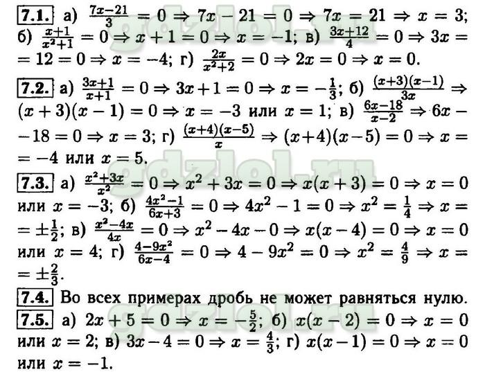 Гдз по алгебре 8 класс мордкович 1 часть