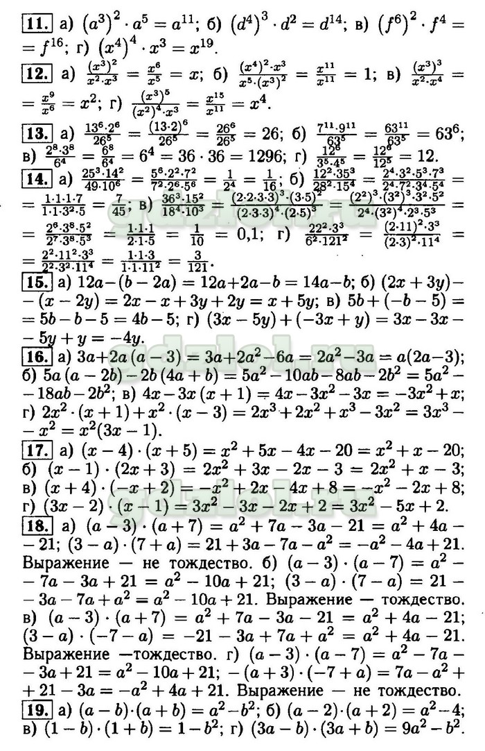решебник для 8 класса алгебра мордкович