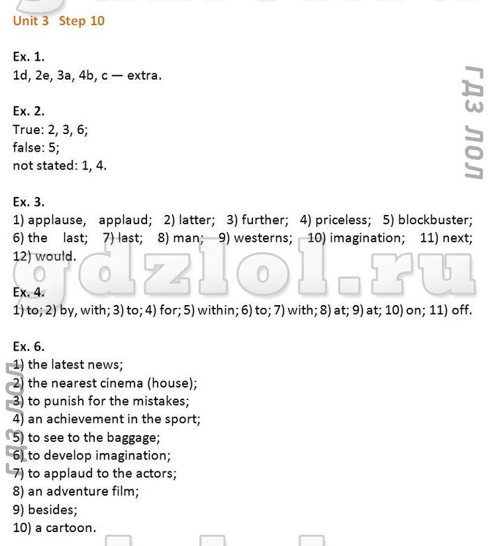 решебник по английскому языку 8 рейнбоу