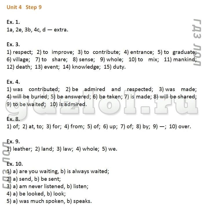 английский язык 8 класс страница 13