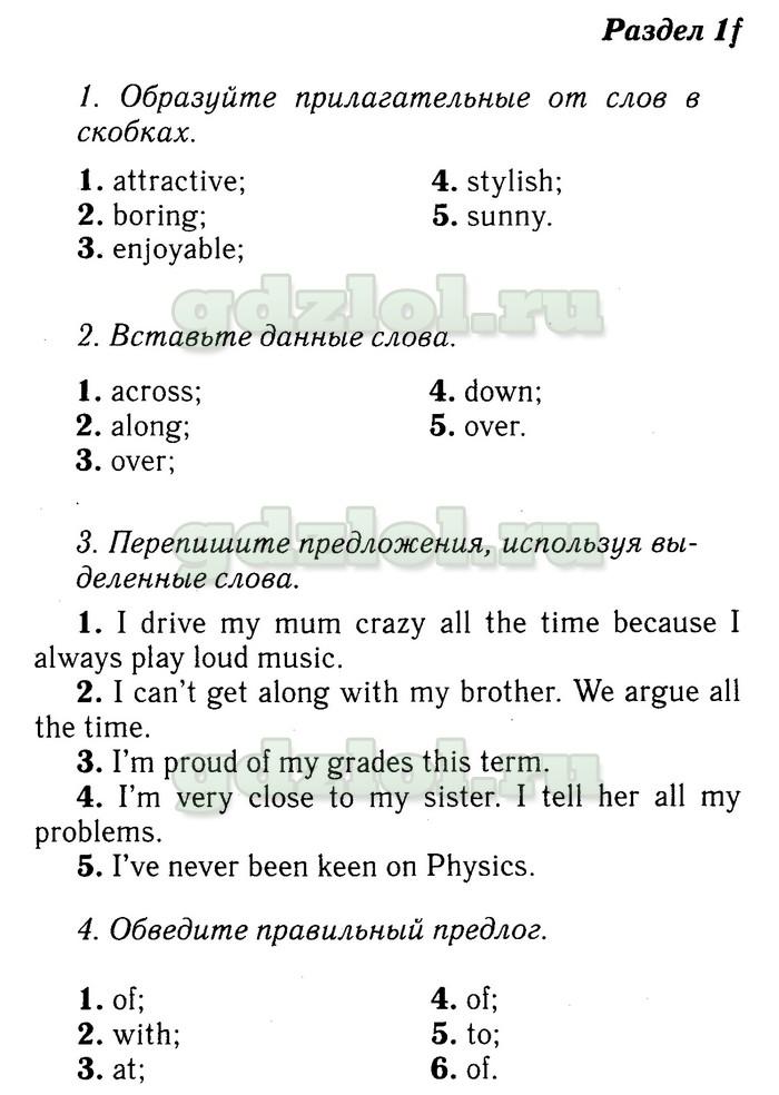 английский 8 класс ваулина рабочая тетрадь ответы