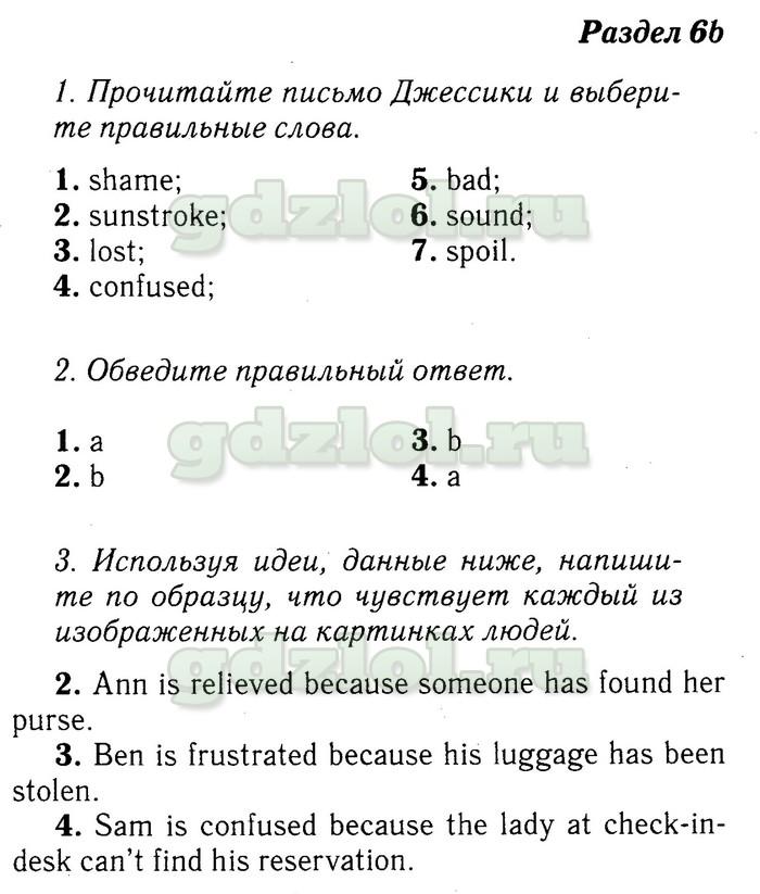 Гдз по английскому языку 8 класс рабочая тетрадь с переводом спотлайт