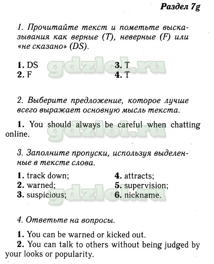 Гдз по английскому языку 8 класс спотлайт перевод в тетради