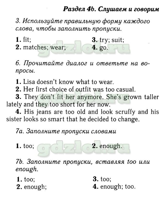 английский язык 6 класс virginia evans решебник учебник progress check