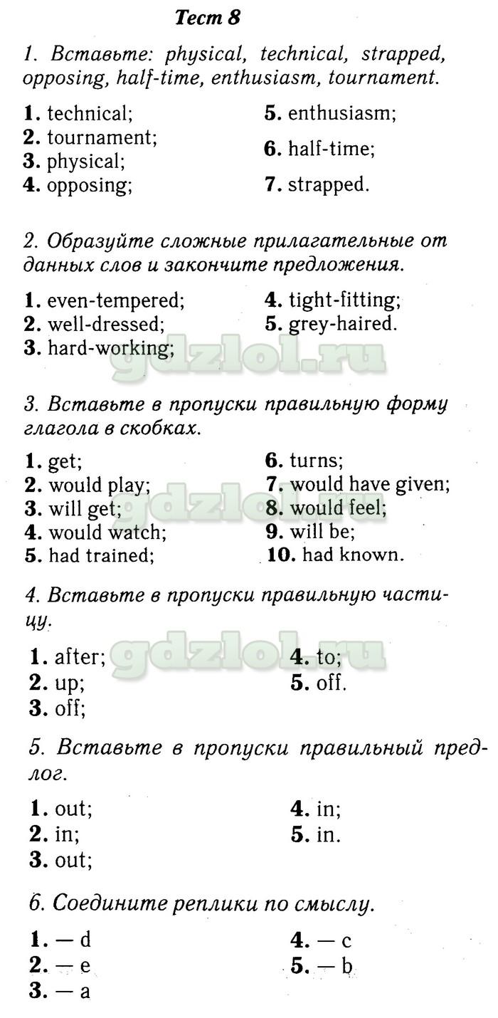 Гдз по английскому языку 8 класс round-up