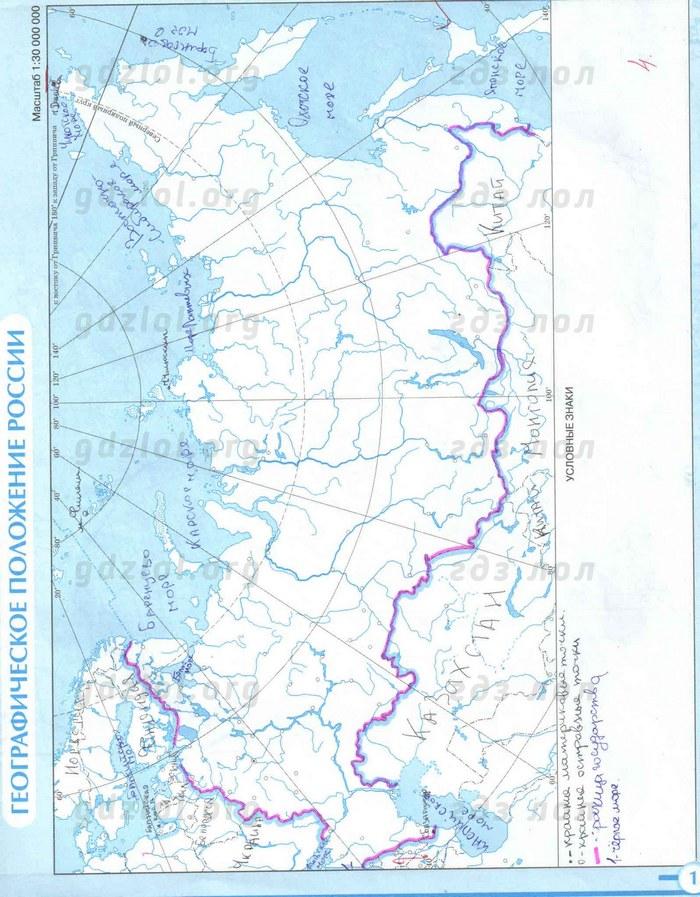 география 8 класс контурные карты гдз приваловский