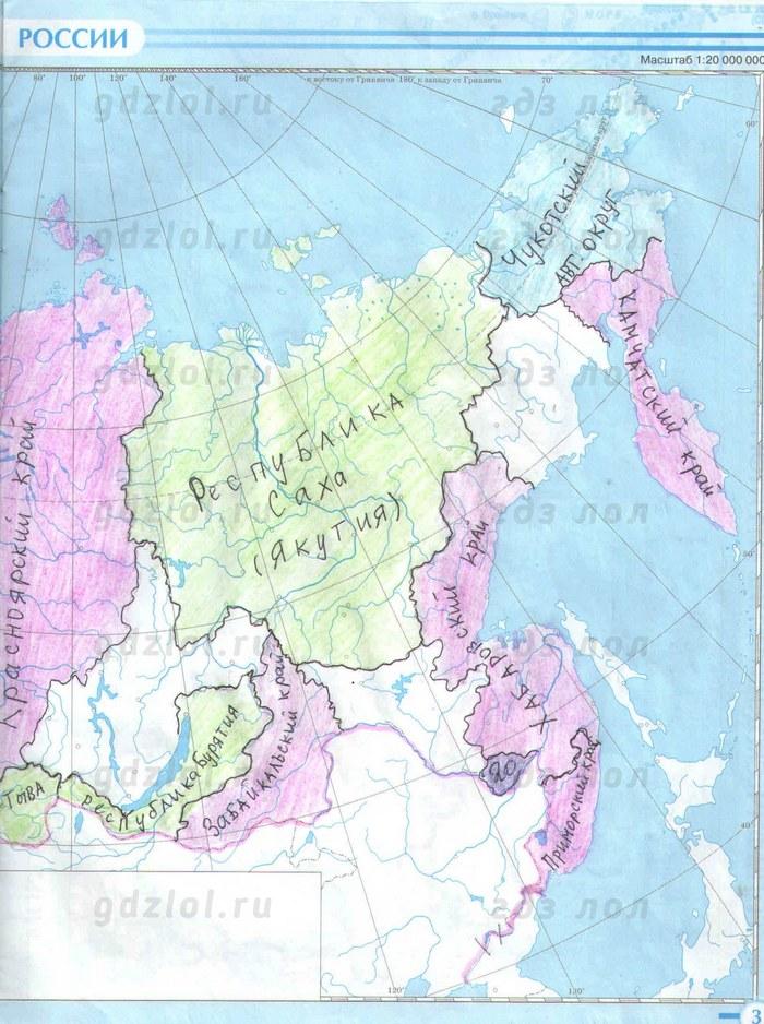 География приваловский класс карты 11 гдз контурные
