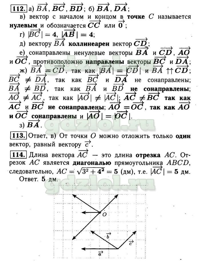 Готовые ответы по рабочей тетради по геометрии 8 класс атанасян