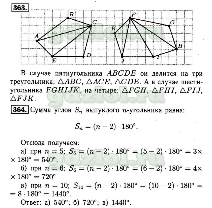 решебник по геометрии 8 класс атанасян 364