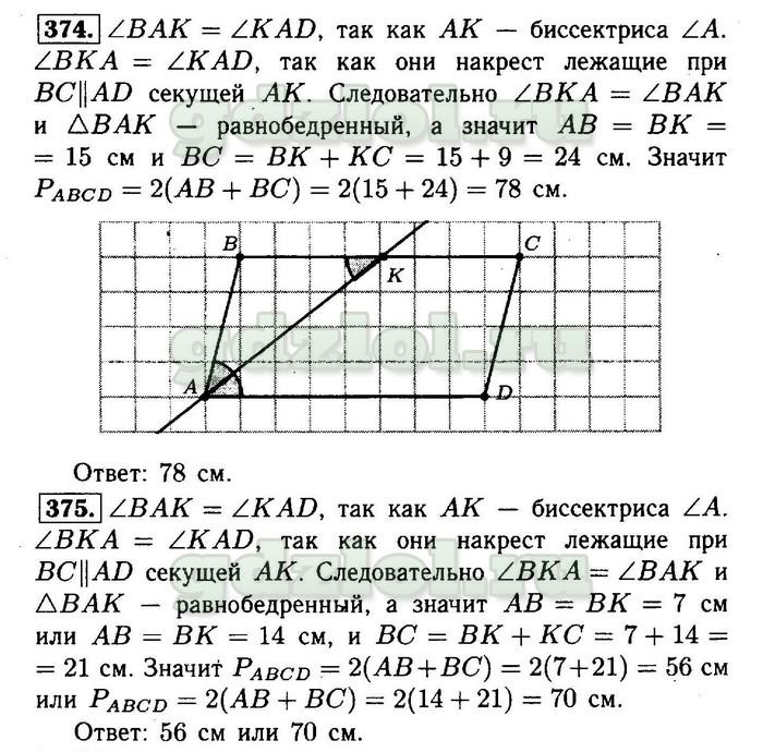Гдз по геометрии 7 9 класс 402