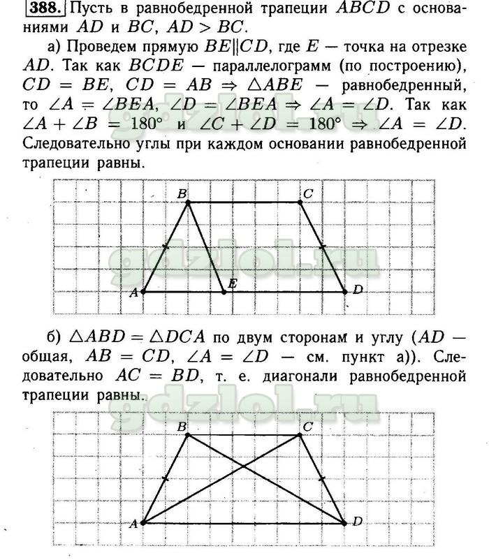 Гдз геометрия 8 класс погорелов   peatix.