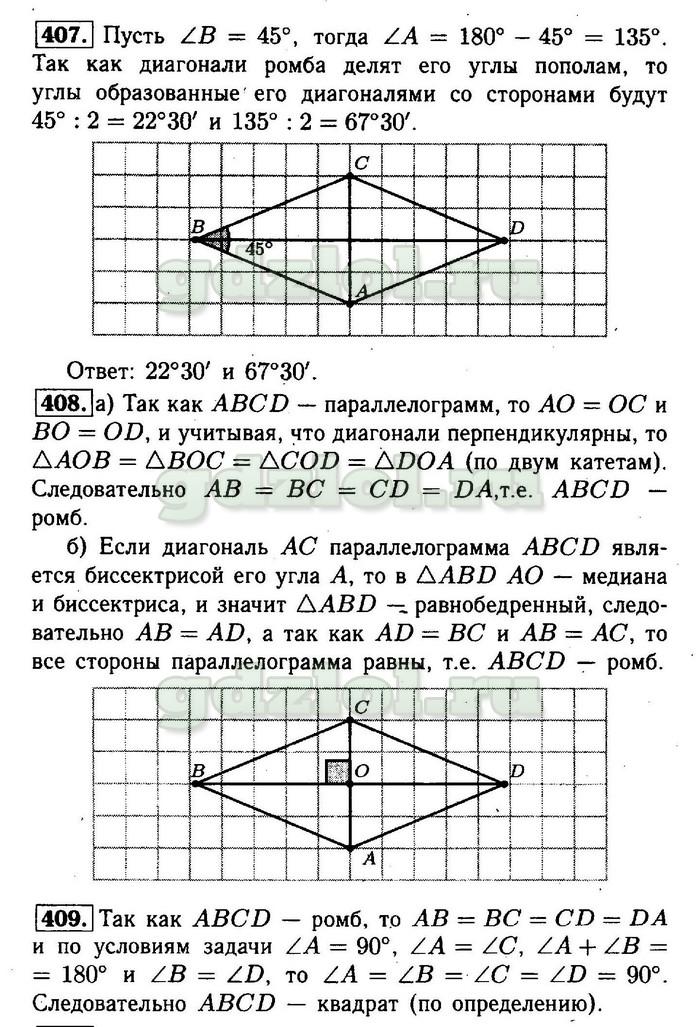 по года класс геометрии решебник 2005 9 атанасян