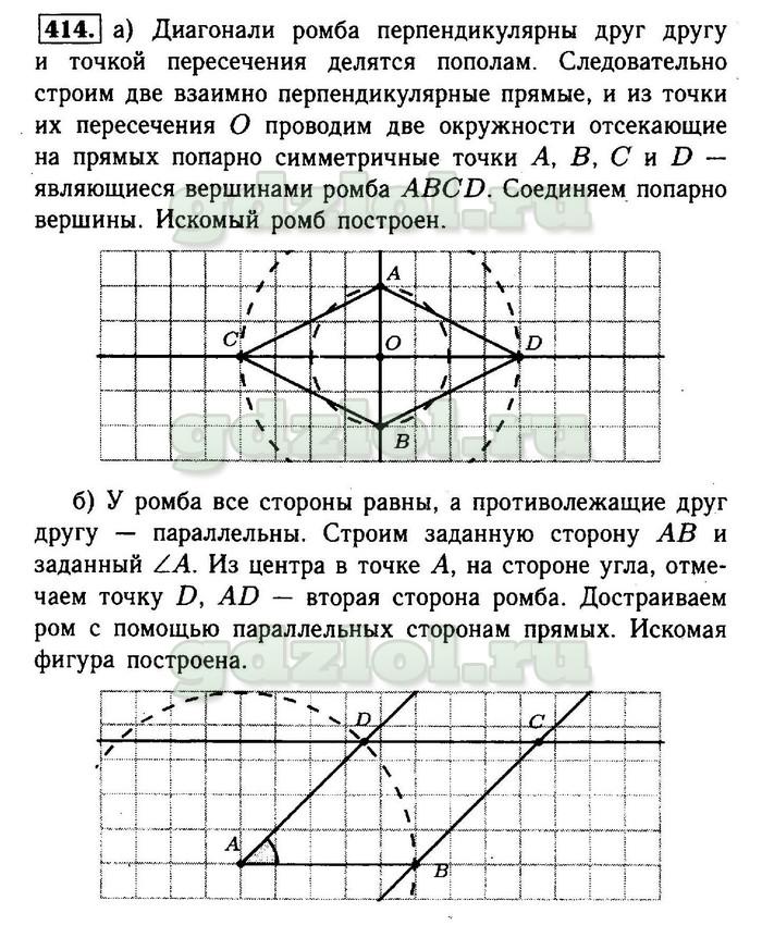 ГДЗ по геометрии 10 класс Атанасян 26