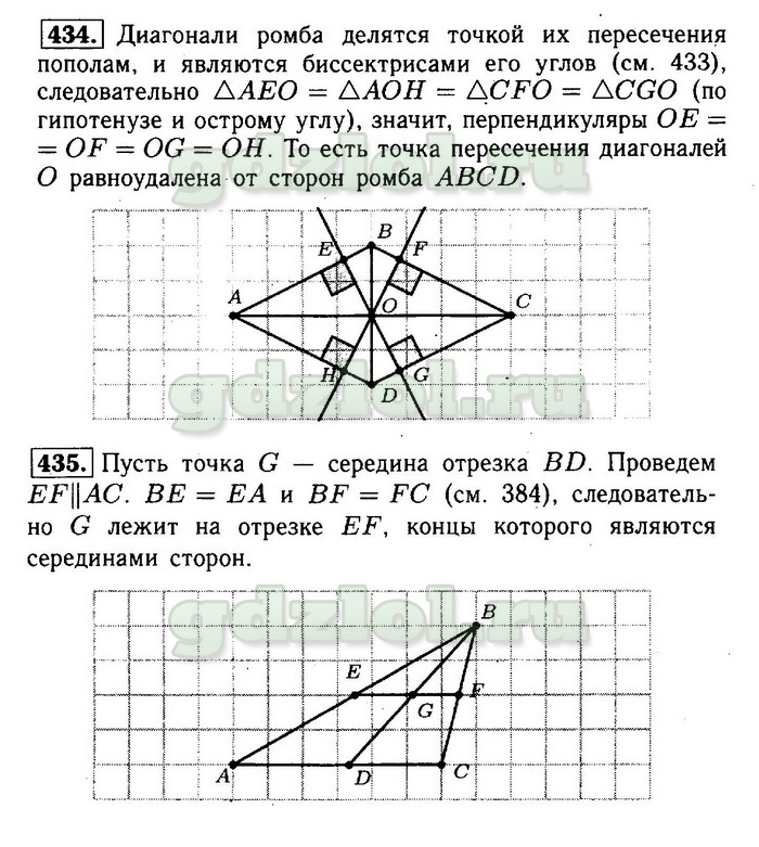 Гдз По Геометрии 8 Класс Атанасян Задачник