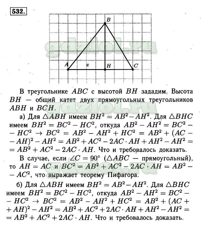 Гдз по геометрии 8 класс биболетова атанасян