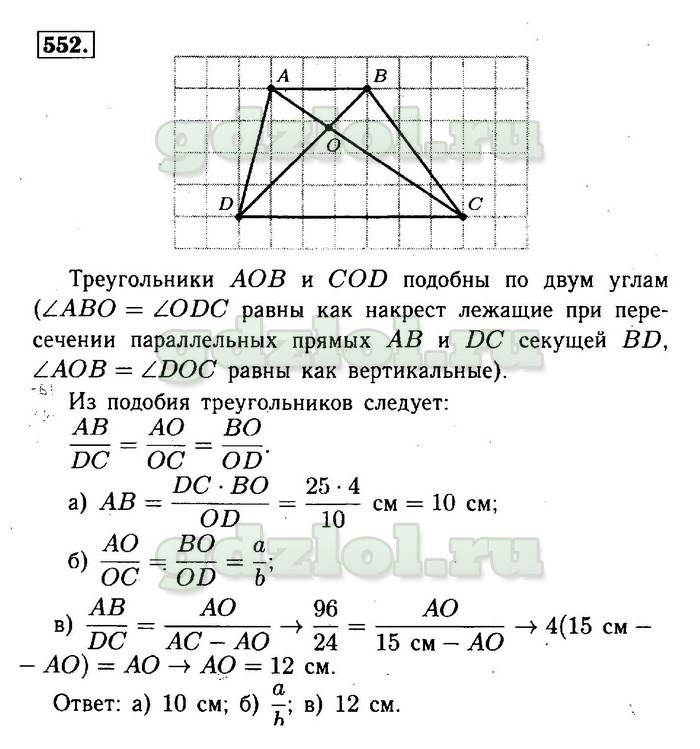 Геометрии гдз тихонова по 9 класса