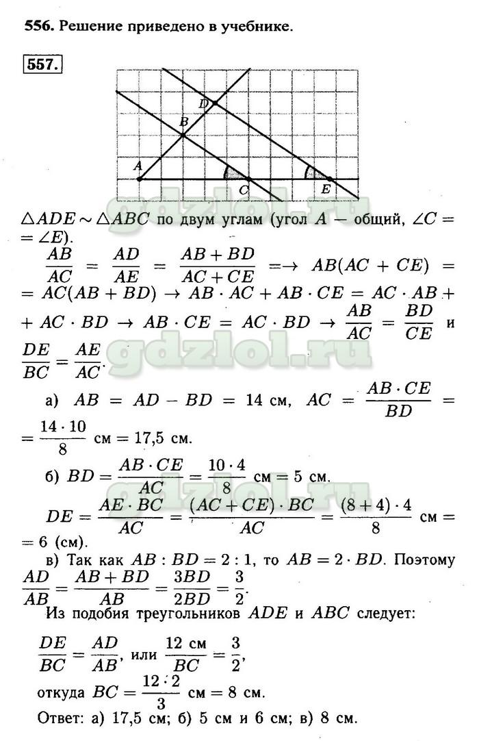 Гдз по геометрии 8 класс номер 437