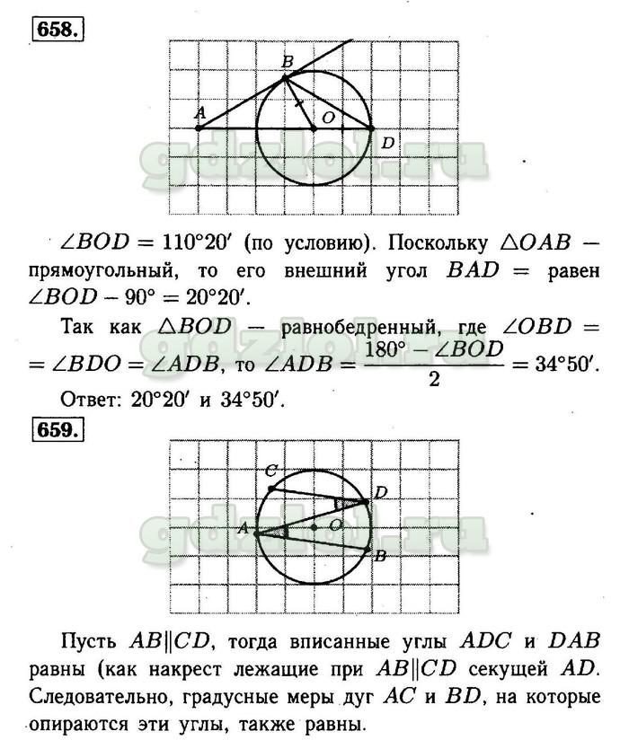 гдз по геометрии за 8 атанасян