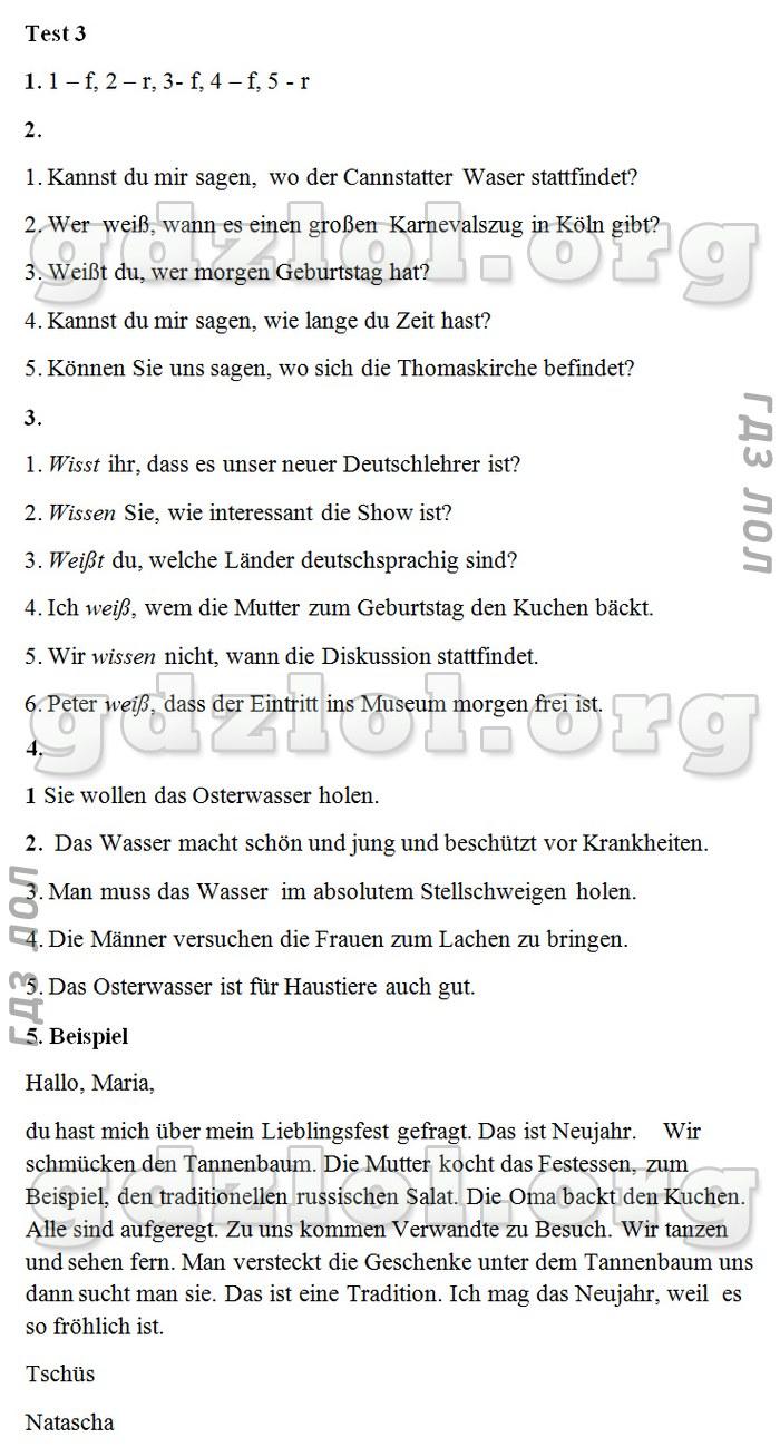 упражнения по немецкому языку с ответами