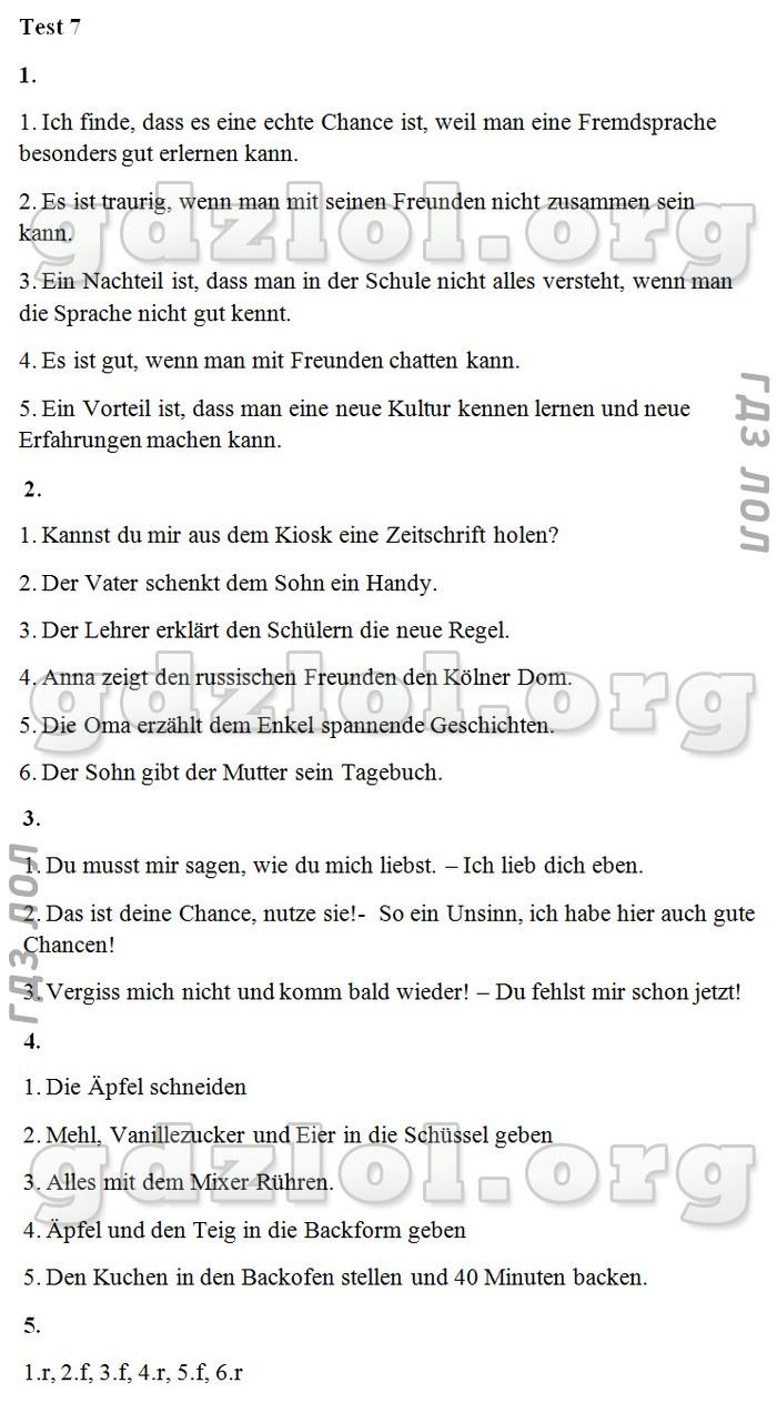 Гдз по немецкому языку скачать бесплатно 8класс