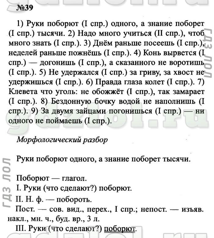 Решебник по русскому языку 8 класс 2008
