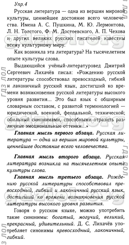 8 решебник по гитем языку класс разумовская русскому